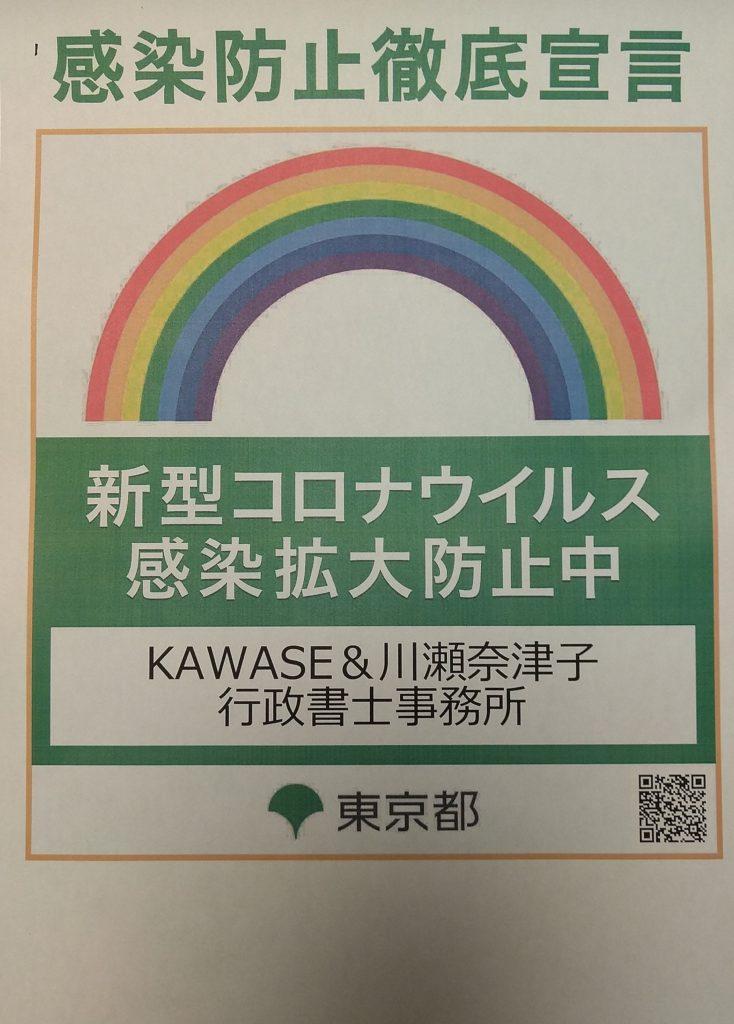 KAWASE&川瀬奈津子行政書士事務所 コロナ対策