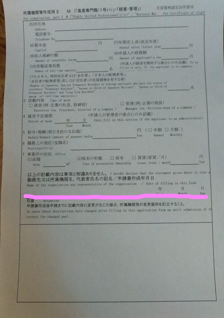 在留資格申請書
